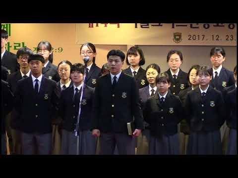 제 14회 서울크리스찬중고등학교 정기연주회