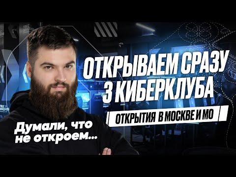 Открываем три компьютерных клуба в Москве | Компьютерный клуб по франшизе True Gamers (12+)