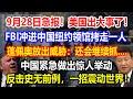 9月28日急报!中国纽约领事馆重大危机,中国惊人举动再创奇迹!反击史无前例,震动世界!