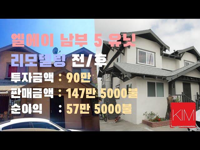 [김원석 부동산]  미국 SOUTH LA 5 유닛 아파트 리모델링/플리핑 순이익 50만 이상