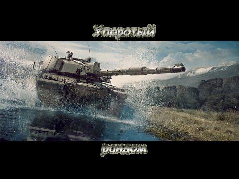 Armored Warfare: Прогулка по безумному рандому