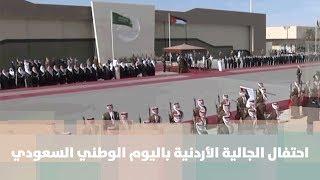 احتفال الجالية الأردنية باليوم الوطني السعودي