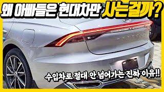 한국 아빠들은 현대차를 살 수밖에 없는 진짜 이유! 이…