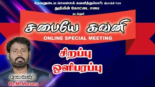 🔴 LIVE    சபையே கவனி   Tamil Christian Message   Online Special Meeting   WEEK 14   VISUVASAM TV
