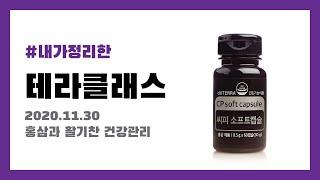 [도테라│테라클래스] 2020.11.30 홍삼과 활기찬…