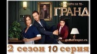 Отель Grand Лион 2 сезон  10 серия