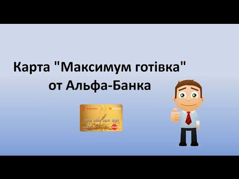кредитная карта максимум готивка альфа банк