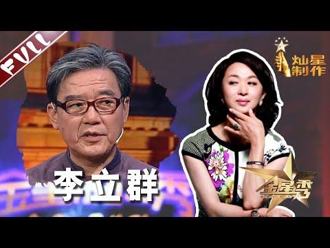 《金星时间》第75期:李立群拍电视剧从来不NG The Jinxing's Talk 1080p官方无水印   金星秀