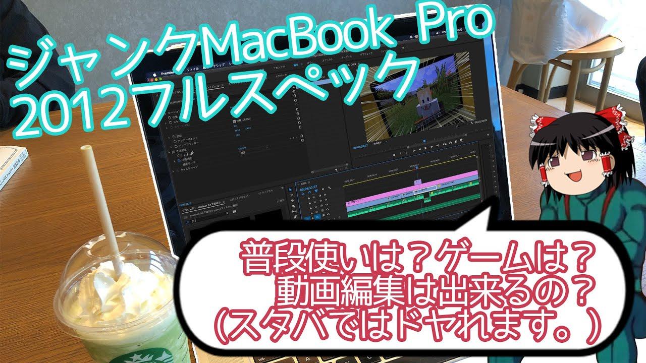 【ジャンクPC】8年前のジャンクMacBook Proはアリなのか検証してみた