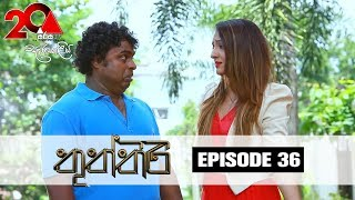 Thuththiri Sirasa TV 01st August 2018 Ep 36 [HD] Thumbnail