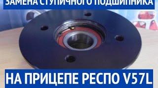 замена ступичного подшипника на прицепе РЕСПО V57L