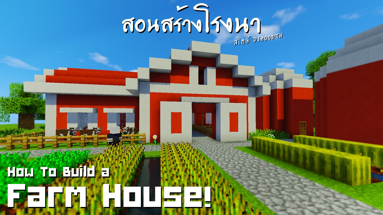 Minecraft farm house How to build a farmhouse