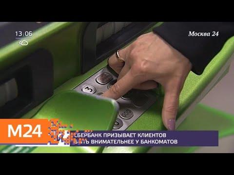 Сбербанк призывает клиентов быть внимательнее у банкоматов - Москва 24
