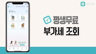 평생 무료 사장님 맞춤 플랫폼 더체크 앱 | 개인사업자…