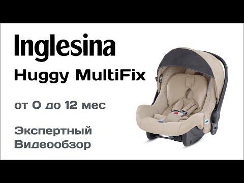 Автокресло Inglesina Huggy Multifix обзор Супермаркета Детских Автокресел