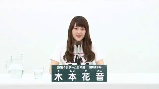 AKB48 45thシングル 選抜総選挙 アピールコメント SKE48 チームE所属 木本花音 (Kanon Kimoto) 【特設サイト】 http://sousenkyo.akb48.co.jp/
