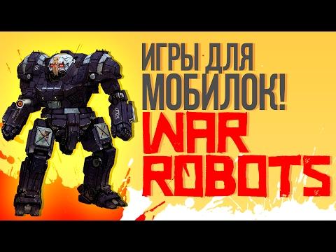 ЛУЧШИЙ ШУТЕР ПРО БОЕВЫХ РОБОТОВ ДЛЯ МОБИЛОК! - War Robots!