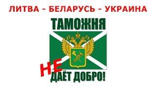 Белорусская таможня НЕ ДАЕТ ДОБРО!!!