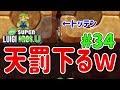 【カービィバトルデラックス!】お母さんの傘マジでうぜー!!Part4 - YouTube