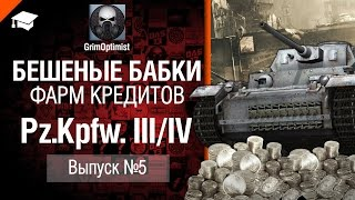 Бешеные бабки №5: фарм на Pz.Kpfw. III/IV - от GrimOptimist [World of Tanks]
