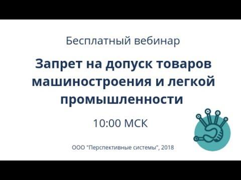 Вебинар: Запрет на допуск товаров машиностроения и легкой промышленности 22.02.2019
