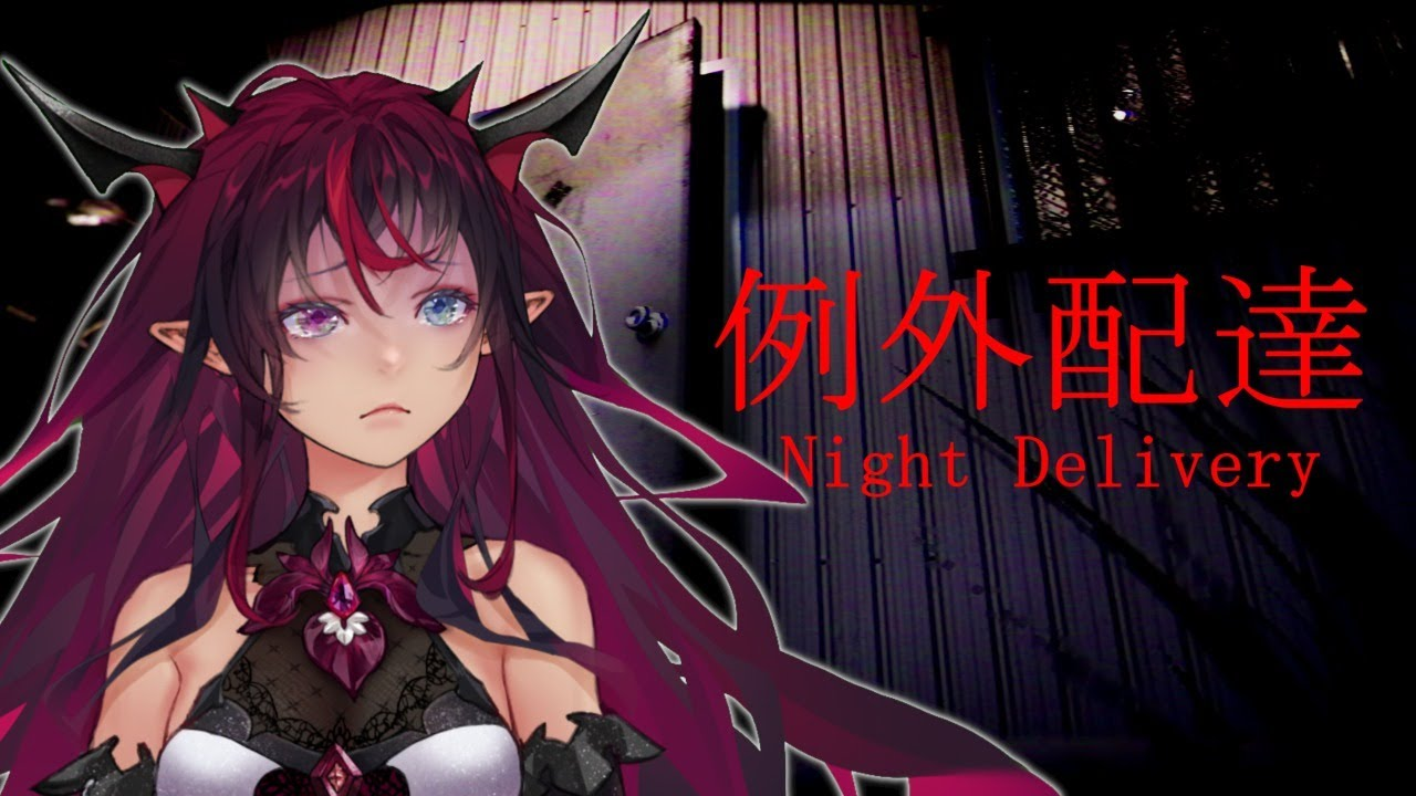 Download 【Night Delivery / 例外配達】Hope in the face of Horror