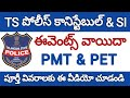 TS Police Constable and SI PMT, PET Events Postponed temporarily |TSLPRB PMT & PET Events Postponed