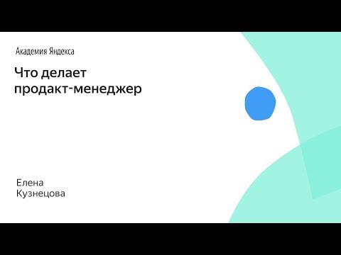 Что делает продакт-менеджер. Елена Кузнецова, Яндекс