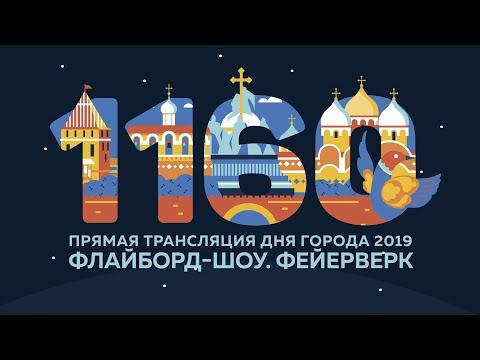 День города в Великом Новгороде. Шоу флайбордистов и фейерверк 8.06.2019 г.