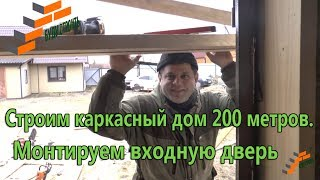 видео установка двери в каркасном доме