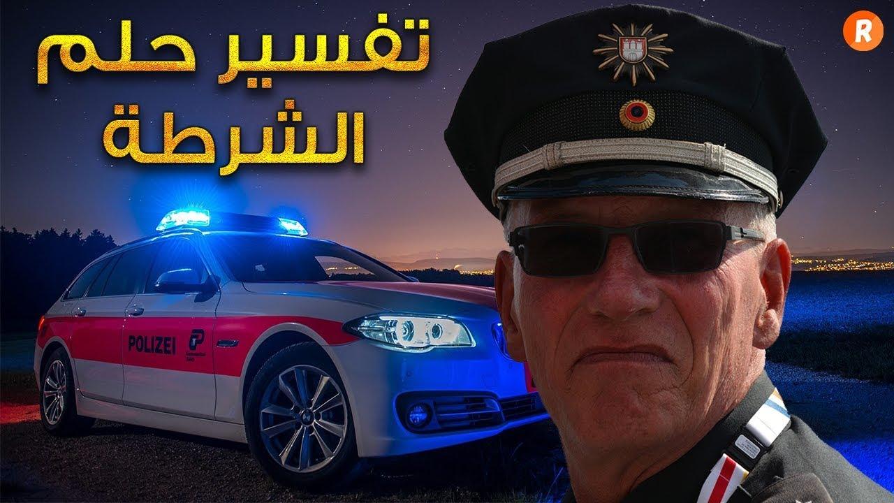 تفسير حلم الشرطة ما معنى رؤية الشرطة في الحلم سلسلة تفسير الأحلام Youtube