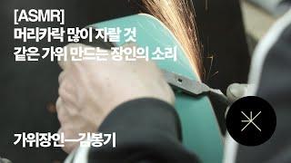 [ASMR] 머리카락 많이 자랄 것 같은 가위 만드는 …
