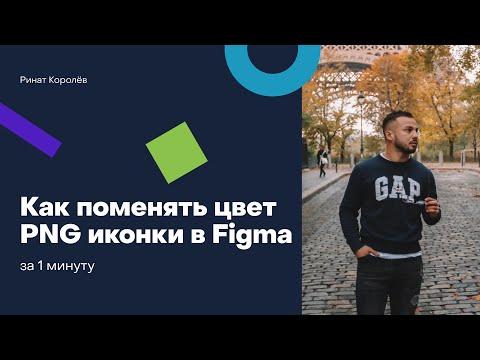 Как поменять цвет PNG иконки в Figma?