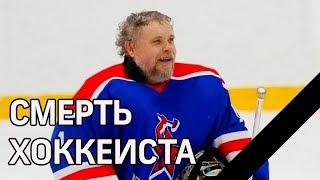 СК устанавливает обстоятельства гибели хоккеиста в Новосибирске
