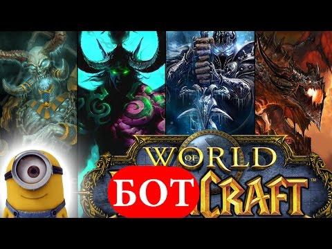 World Of Warcraft БОТЫ, ХАКИ, ЧИТЫ — ММОлния — онлайн игры, ММО и ММОРПГ