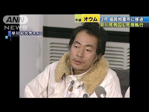 拘置所前は物々しい雰囲気に 早川死刑囚の死刑執行(18/07/06)