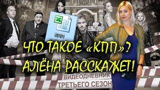 Полицейский с Рублёвки 3. Видеодневник сериала 7. Что такое КПП?
