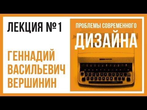 ПРОБЛЕМЫ СОВРЕМЕННОГО ДИЗАЙНА | Лекция №1 | Геннадий Вершинин