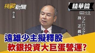 【挑戰精華】遠雄少主擬釋股 軟銀投資大巨蛋營運?