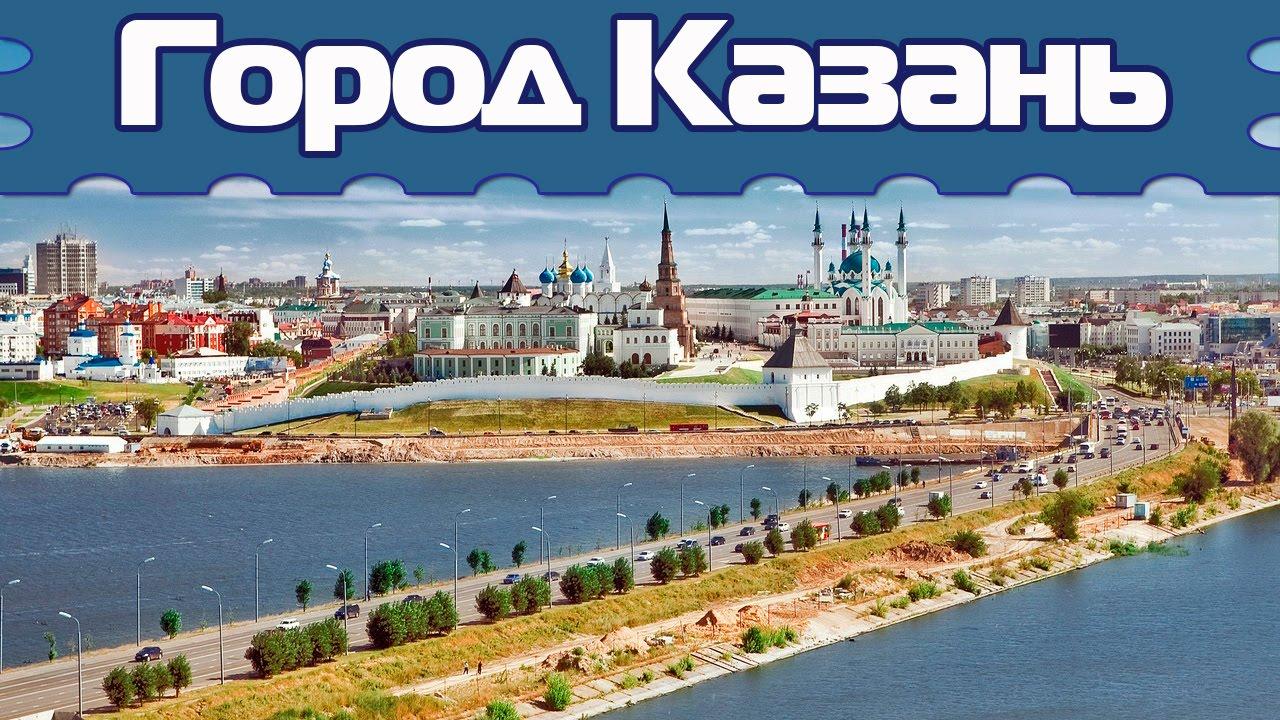 фото казань город
