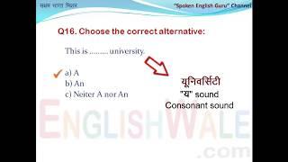 English Grammar & Spoken Test