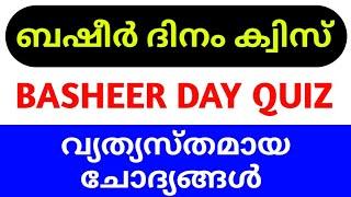 ബഷീർ ദിന ക്വിസ് 2020    Basheer Dina Quiz   July - 5, Basheer Dina Quiz   Basheer Day Quiz Malayalam