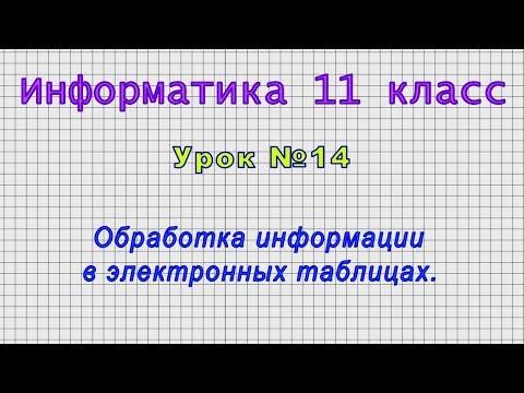 Информатика 11 класс (Урок№14 - Обработка информации в электронных таблицах.)