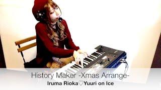 勇利くんを応援したくて、History Makerをクリスマス風に編曲して歌って...
