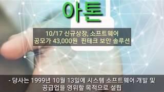 [세력주닷컴 신규상장정보] 아톤 - 신규상장종목 공모주…