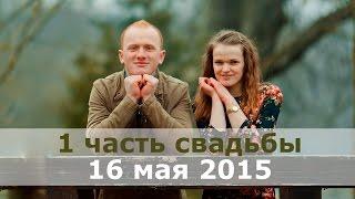 Свадьба (1 часть) - Савчук Роман и Юля / 16 мая 2015 / Церковь Спасение