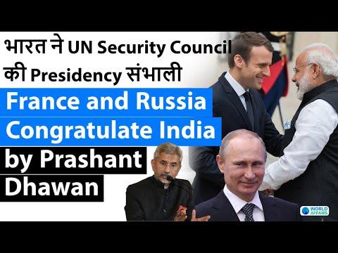 France and Russia Congratulate India   भारत ने UN Security Council की Presidency संभाली