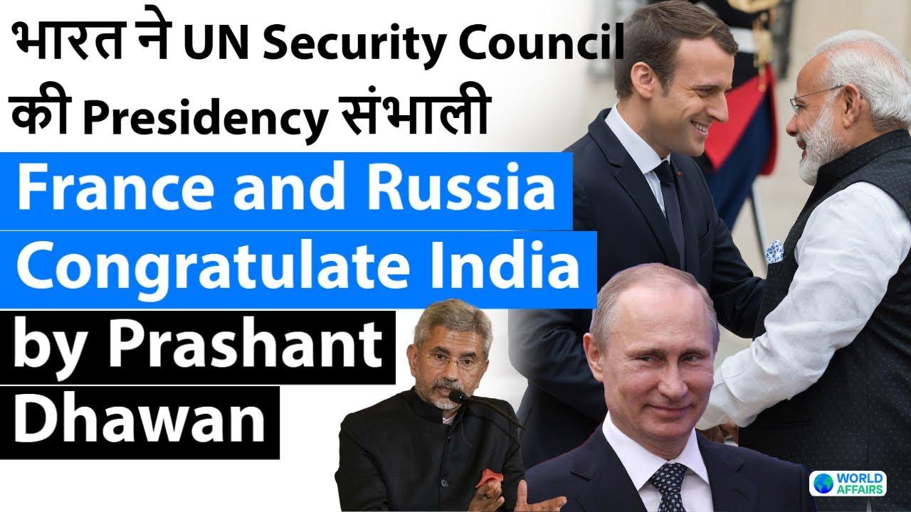 France and Russia Congratulate India | भारत ने UN Security Council की Presidency संभाली