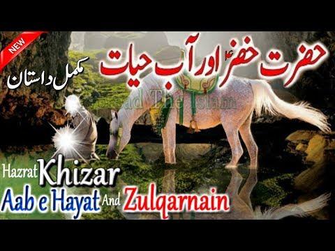 Hazrat Khizar A.S Abe Hayat Aur Zulqarnain Complete Islamic Story