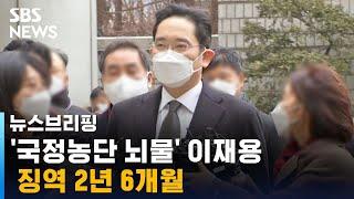 '국정농단 뇌물' 이재용, 징역 2년 6개월…법정구속 / SBS / 주영진의 뉴스브리핑